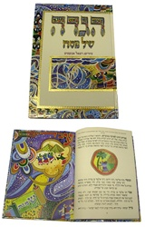 Abecassis All Hebrew Haggadah