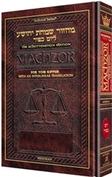 Machzor for Yom Kippur With an Interlinear Translation - Ashkena