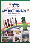 Miloni - My Dictionary: Hebrew English Picture Dictionary for Children