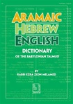 Aramaic-Hebrew-English Dictionary