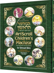 Artscroll Children's Machzor for Rosh Hashanah and Yom Kippur