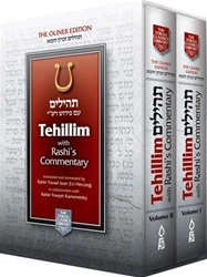 Tehillim with Rashi's Commentary - 2 Volume Set