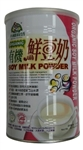 Natural Vegan Soy Milk Powder