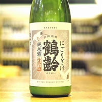 A445 KAKUREI Raw Cloudy Sparkling 鶴齢 純米酒 にごり酒 生原酒 Unpasteurized/Undiluted 青木酒造 新潟県 R2BY 1800ml