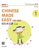Chinese Made Easy for Kids Text book 1, Chinese Made Easy for Kids Level 2,9789620435904