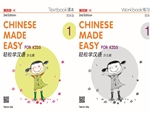 Chinese Made Easy for Kids - SET of  Level 1 Textbook & Workbook (2nd Edition)