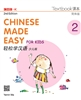 Chinese Made Easy for Kids Text book 2, Chinese Made Easy for Kids Level 2