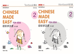 Chinese Made Easy for Kids - SET of  Level 2 Textbook & Workbook (2nd Edition)