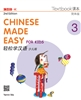 Chinese Made Easy for Kids Text book 3, Chinese Made Easy for Kids Level 3