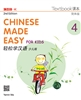 Chinese Made Easy for Kids Text book 4, Chinese Made Easy for Kids Level 4