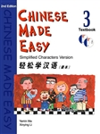 Chinese Made Easy: Level 3 Textbook  (2nd edition)