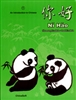Ni Hao 1 Introductory Level: Student Textbook + eText