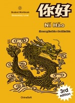 Ni Hao 2 Elementary Level: Student Textbook (3rd edition) + eText