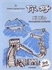Ni Hao 3: Intermediate Level: Student Workbook
