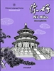 Ni Hao 4: Advanced Level: Student Textbook,9781876739249