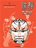 Ni Hao 5: Higher Advanced Level: Student Textbook,9781876739669