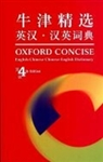 Oxford Concise English-Chinese Chinese-English Dictionary 4th Edition