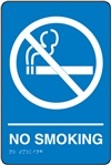 No Smoking Braille Sign | HCL Labels