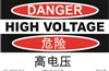 Danger Label - High Voltage (English/Chinese)