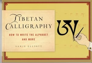 Tibetan Calligraphy <br>How to Write the Alphabet and More <br>By Sanje Elliott