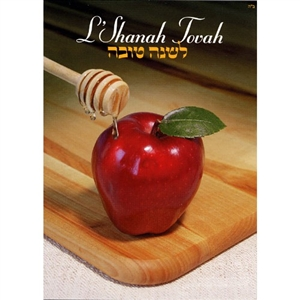 Virtual L'Shanah Tovah Card & CD-ROM