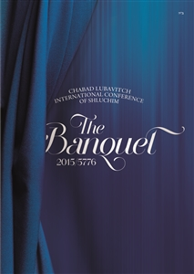 The Banquet 5776/2015