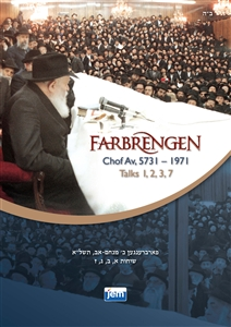 <br>Farbrengen Chof Av, 5731 (1971) - Talks 1, 2, 3, 7