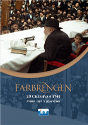 "<font color=""#ff0000"">NEW! </font><br>Farbrengen Chof Cheshvan, 5745 (1984)"
