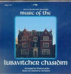 Music of the Lubavitcher Chassidim CD