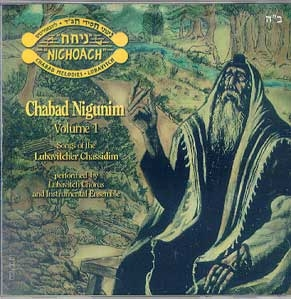 Songs of the Lubavitcher Chassidim CD Volume 1