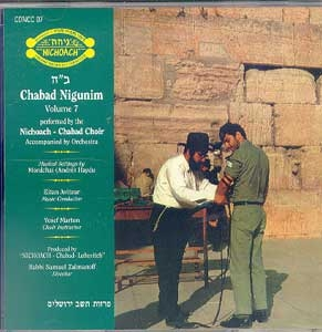 Nichoach - Songs of the Lubavitcher Chassidim CD Volume 7