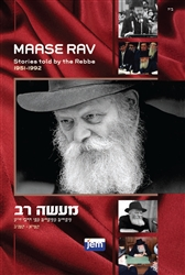 Maase Rav Mp3 Audio CD