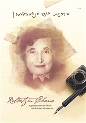 Rebbetzin Chana – the Rebbe's Mother
