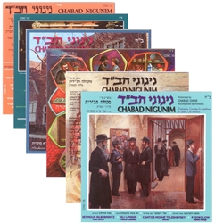 Nichoach - Songs of the Lubavitcher Chassidim CD Volumes 1-10