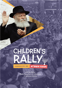 Children's Rally, Chanukah 5741 - 1980