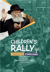 Children's Rally, Chanukah 5745 - 1984