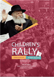 Children's Rally, Purim Katan 5741 - 1981