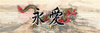 Eternal Love (Dragon Background) Japanese Rear Window Graphic