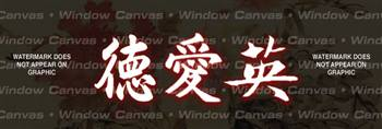 Virtue Strength Courage Japanese Rear Window Graphic