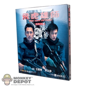 Movie: Dragon The New Option DVD