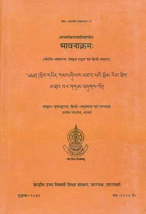 Bhavanakramah , in Tibetan, Sanskrit and Hindi Translation By: Kamalasila