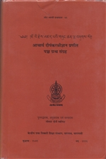 Five Treatises of Acarya Dipamkarasrijnana