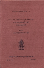 Nyayapravesa, Commentary on, Tibetan Text <br>By: Sempa Dorjee