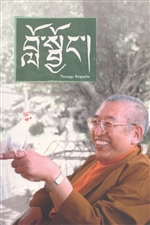 Lojong, Mind Training, Thrangu Rinpoche