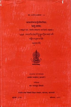 Catuhstavah of Acarya Nagarjuna (Sankrit text with Tibetan version and  Hindi translation) By: Gyaltsen Namdol, Acarya, tr , ed