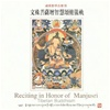 Reciting in Honor of Manjushri, CD