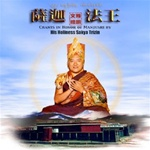 Chants in Honor of Manjushri, CD <br>  By H.H. Sakya Trizin