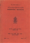 Atisaviracita Ekadasagranthah, Eleven Treatises by Atisa, Tibetan, Sankrit and Hindi Text