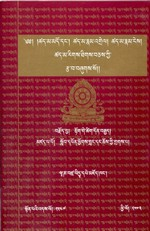 Four Texts on Logic, Pramana (Tibetan Only) <br>  By Dignaga & Dharmakirti