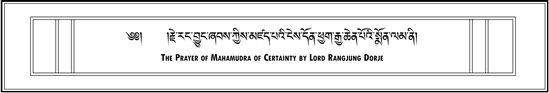 Mahamudra of Certainty Aspiration Prayer by Lord Rangjung Dorje